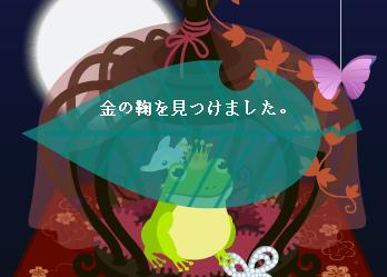 201606 金の毬.png