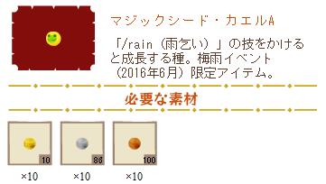 201606 マジックシード.png